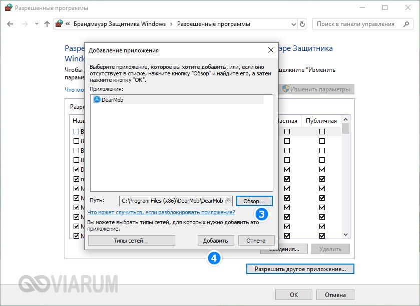 dobavlenie-programm-v-brandmayer-win10-5.jpg