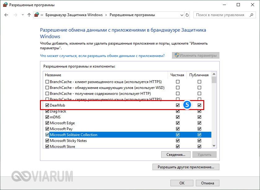dobavlenie-programm-v-brandmayer-win10-6.jpg