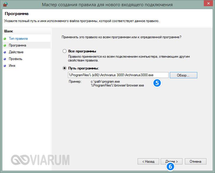 dobavlenie-programm-v-brandmayer-win10-10.jpg
