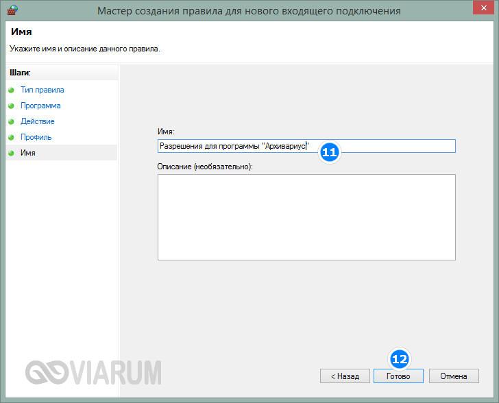 dobavlenie-programm-v-brandmayer-win10-13.jpg