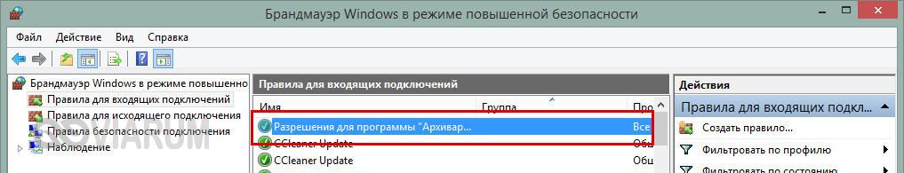 dobavlenie-programm-v-brandmayer-win10-14.jpg