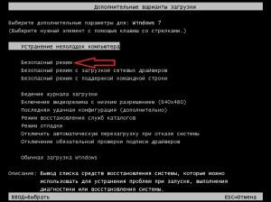 безопасный режим компьютера