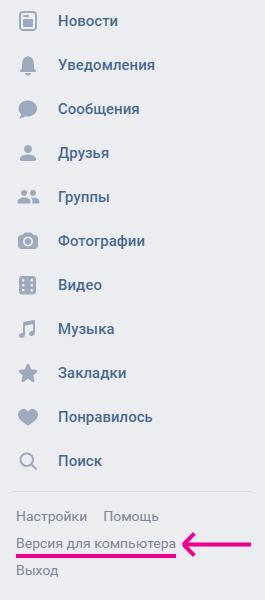 vkontakte-polnaya-versiya.png