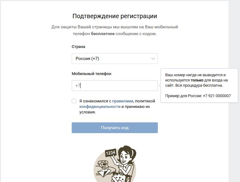 Podtverzhdenie-registracii-s-pomoshhju-nomera-telefona.png