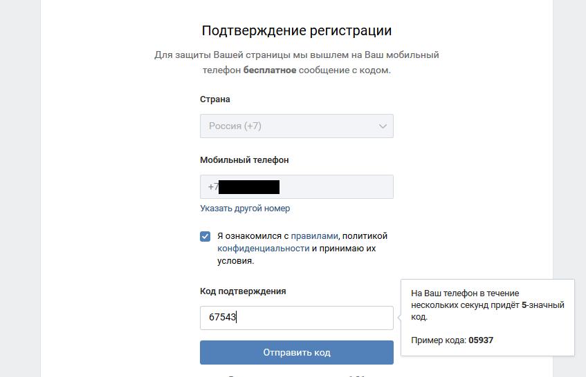 Podtverzhdaem-registraciju-s-pomoshhju-koda.png