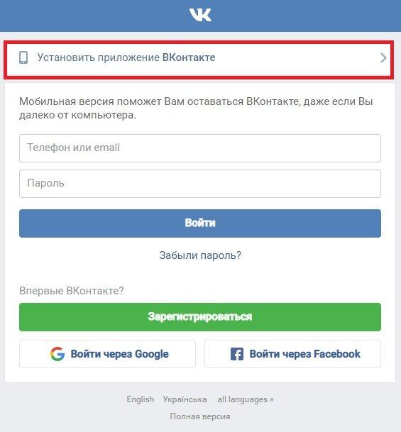 Knopka-Ustanovit-prilozhenie-.jpg