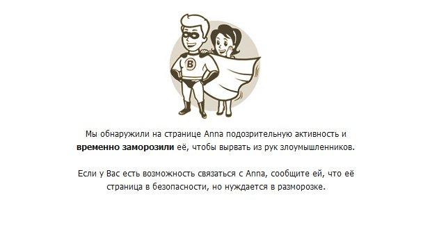 Zamorozka-stranicy-VK.jpg