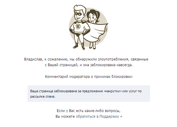 Permanentnaja-blokirovka-stranicy-VK.jpg