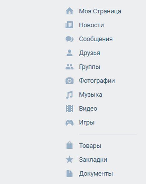 Perechen-osnovnyh-funkcij-stranicy.jpg