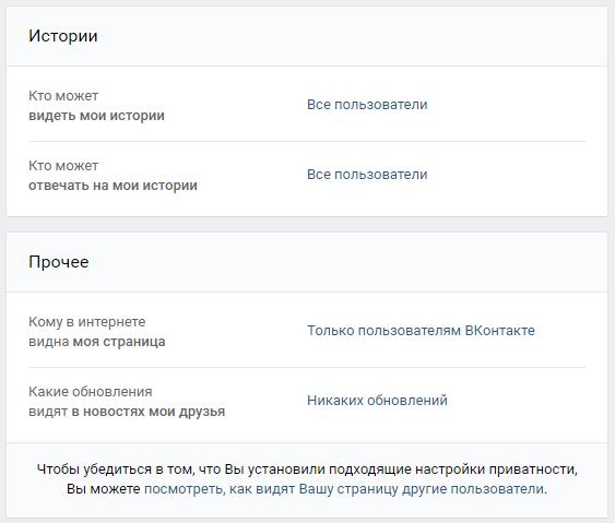 Zatem-Posmotret-kak-vidjat-Vashu-stranicu-drugie-polzovateli.png