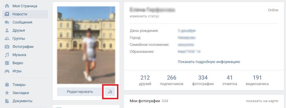 Knopka-statistiki-stranicy.png