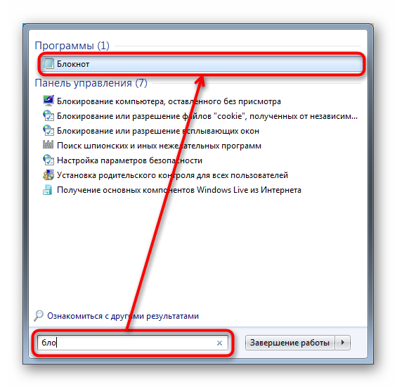 poisk-bloknota-cherez-poiskovoe-pole-puska-v-windows-7.png