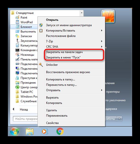 zakreplenie-bloknota-cherez-pusk-v-windows-7.png