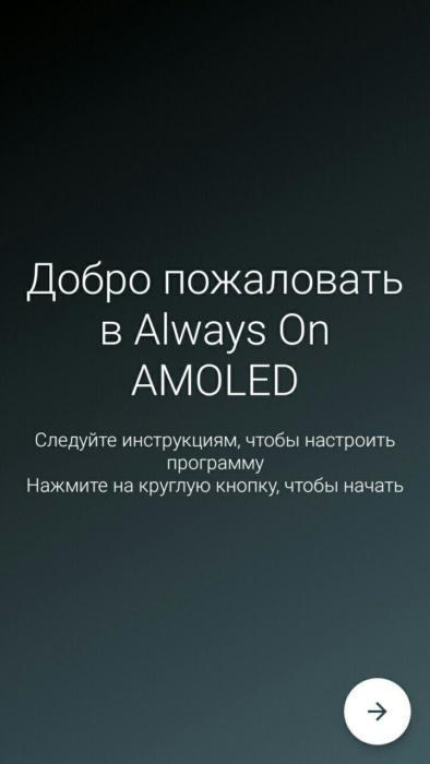 always_on.jpg