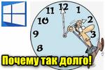 Pochemu-tak-dolgo-vklyuchaetsya-PK.png