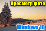 Prosmotr-foto-v-Windows-10.png