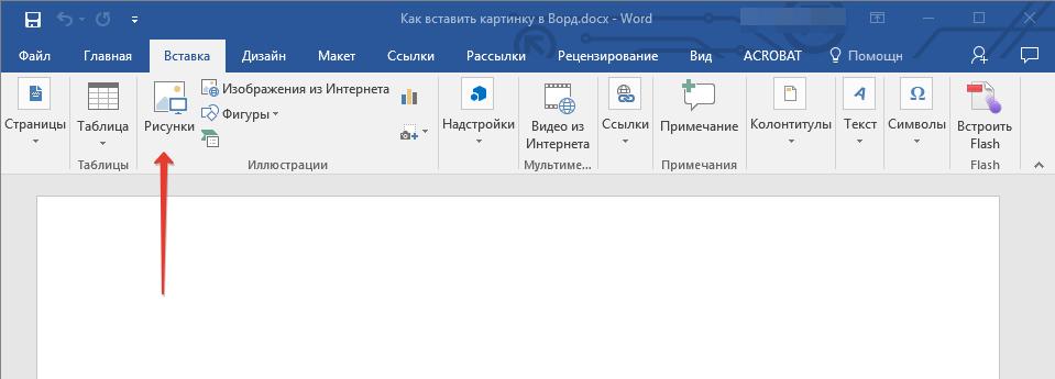 Knopka-Risunki-v-Word.png